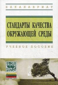 Стандарты качества окружающей среды. Учебное пособие